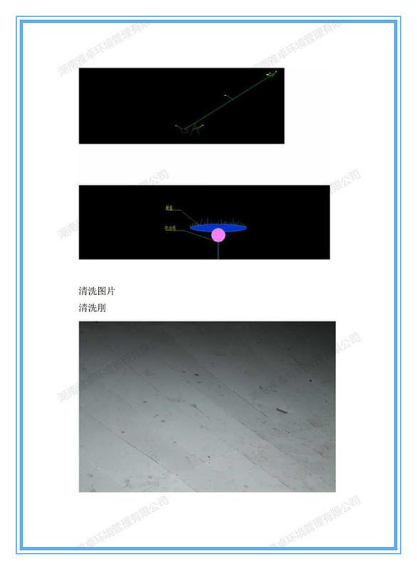 青島方特星際探險項目球幕清洗方案_05.jpg