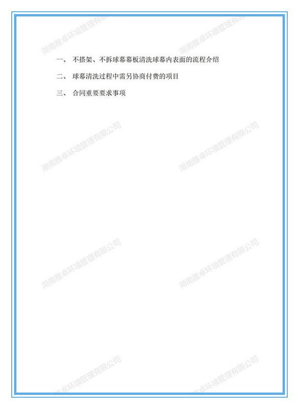 青島方特星際探險項目球幕清洗方案_02.jpg