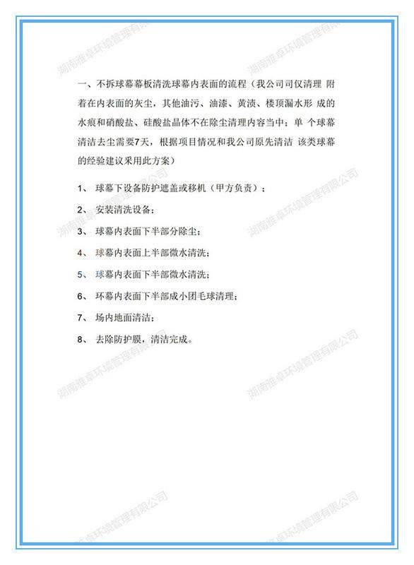 青島方特星際探險項目球幕清洗方案_03.jpg