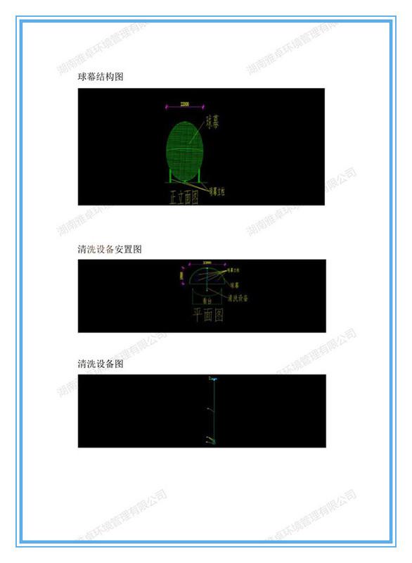青島方特星際探險項目球幕清洗方案_04.jpg